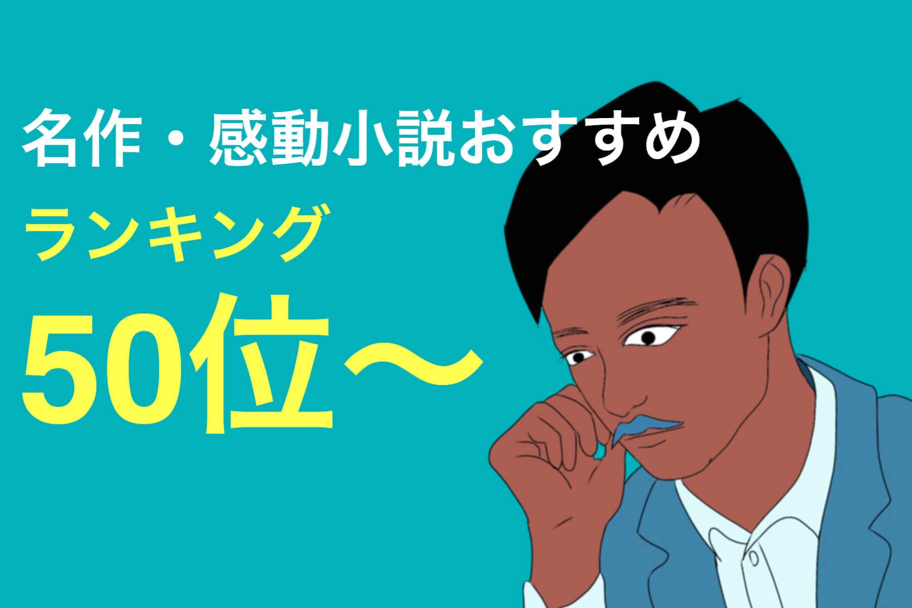 【純文学からライトノベルまで】人生を変える名作・感動小説おすすめランキング(ベスト50)