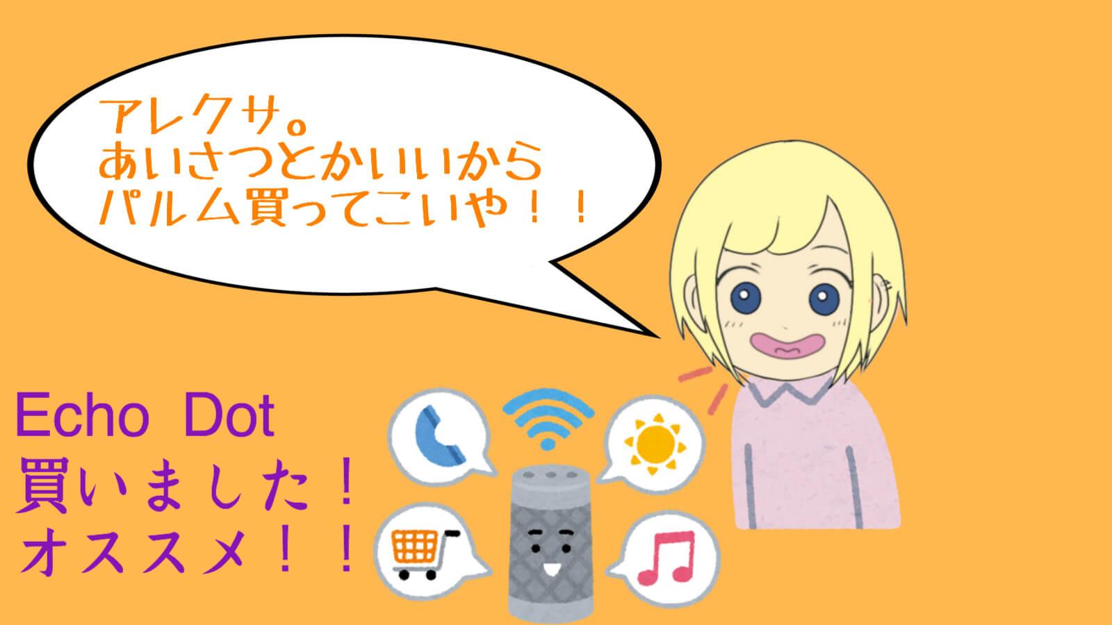 【プライムデーに購入】「Echo Dot(エコードット)」を使ってみた