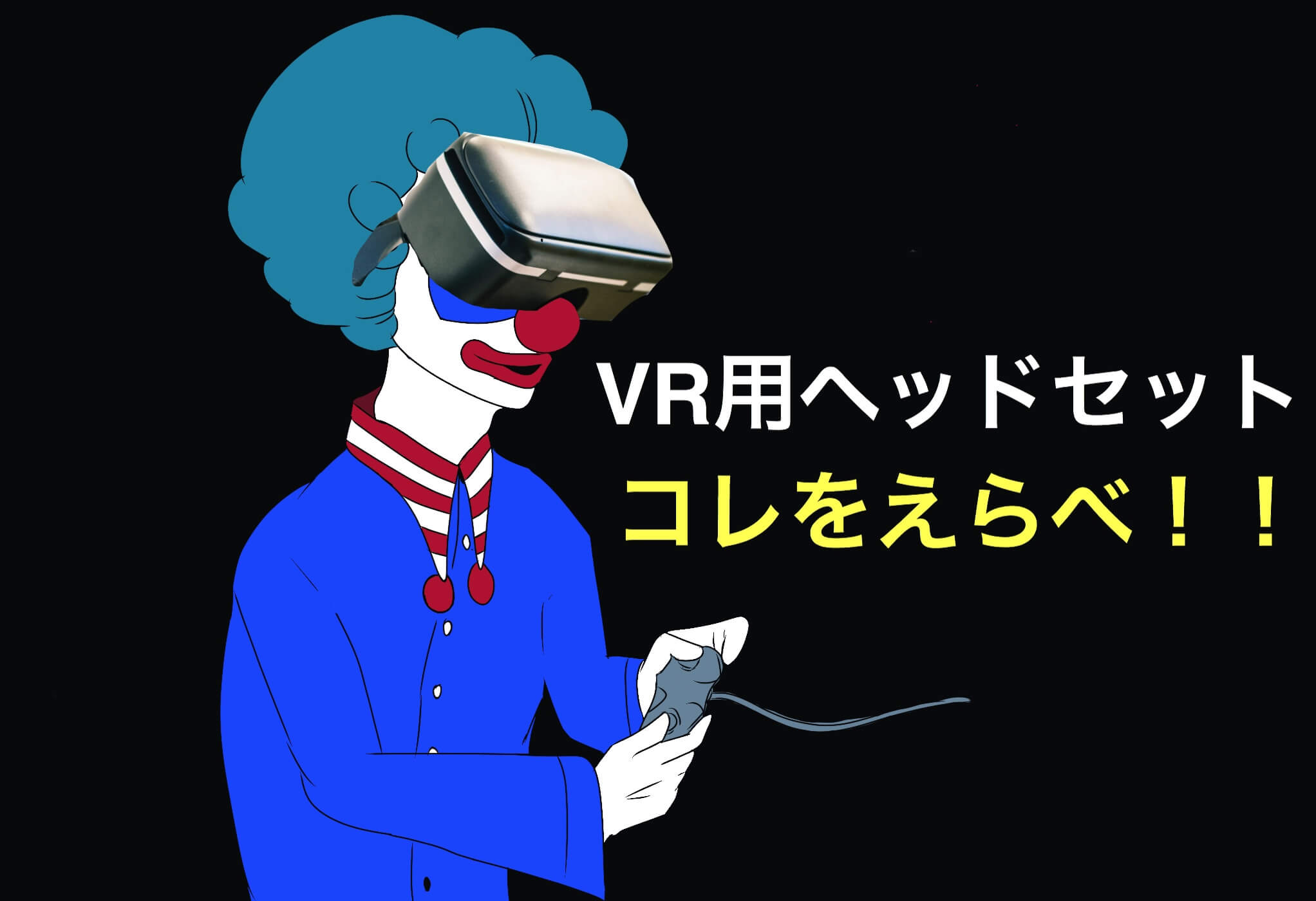 【OculusGo vs PSVR】VR用ヘッドマウントディスプレイ(HMD)はこれで決まり