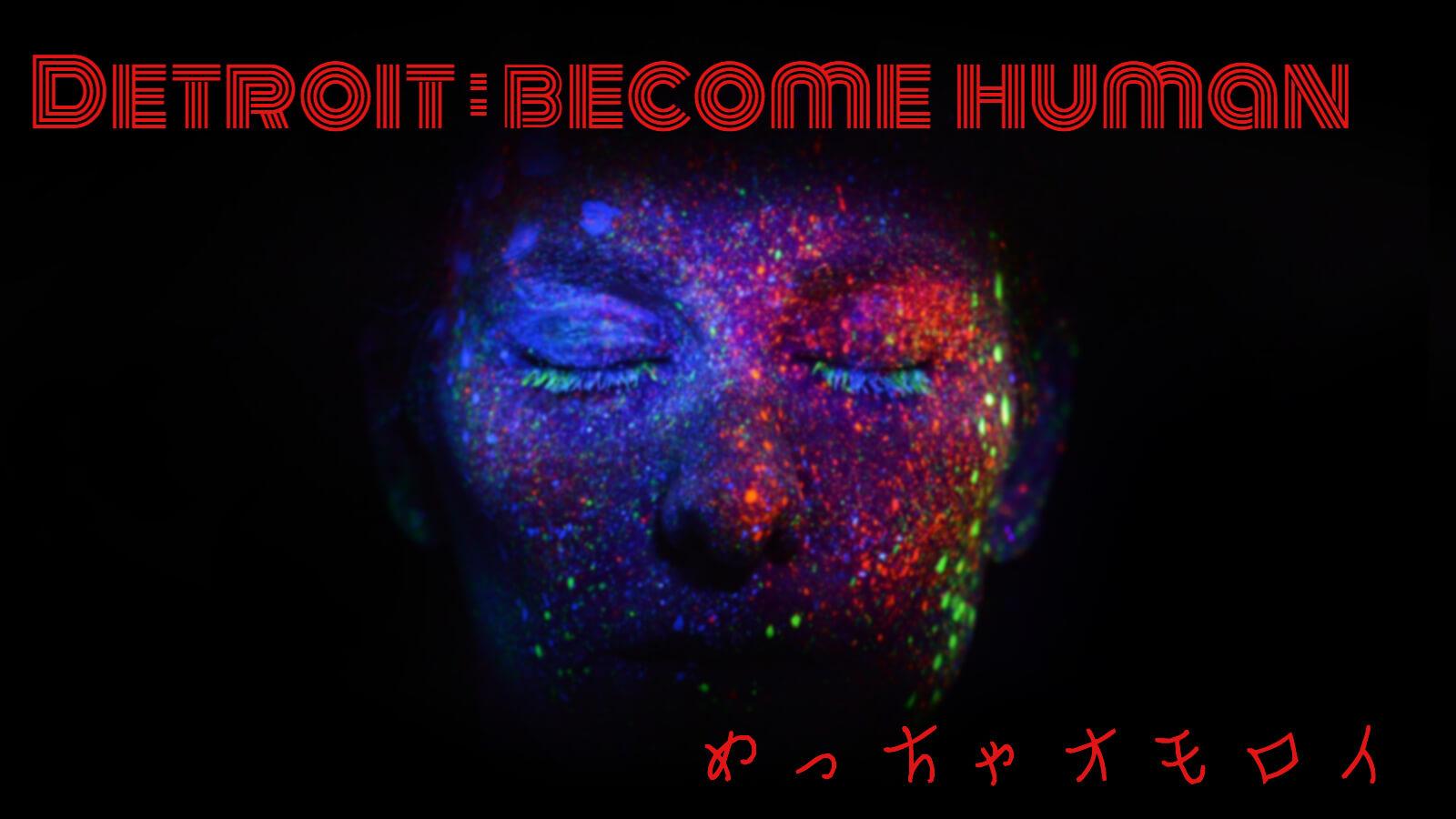【PS4】『Detroit: Become Human』を1周クリアしてみて〜アンドロイドは家電か?ペットか?人間か?〜
