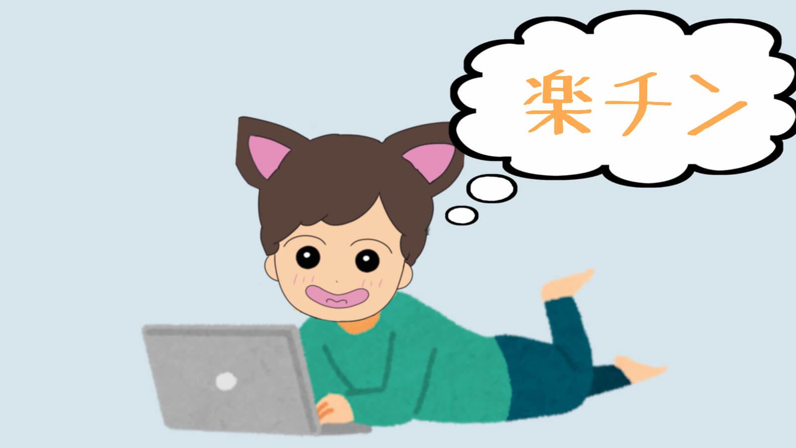 【効率化】記事の更新頻度を上げるために、ブログの執筆時間を減らしたい(手順の整理)