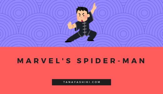 【PS4】予備知識ゼロの蜘蛛男が遂に怪しい中国人を倒す