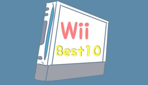 【Wii】個人的名作ランキング10