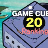 【ゲームキューブ(GC)】個人的名作ランキングベスト20