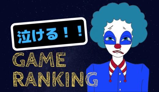 【号泣必至】個人的泣けるゲームランキング10