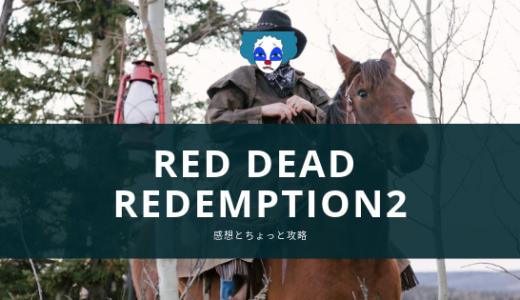 【感想とちょっと攻略】『レッドデッドリデンプション2』のおすすめ武器・馬