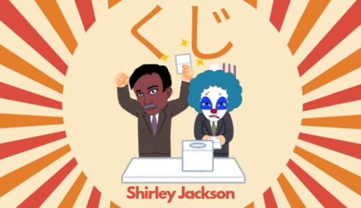 シャーリィー・ジャクスンの『くじ』の短編全作の面白さを採点した