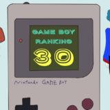 【GB/GBC】ゲームボーイおすすめランキングベスト30【懐かしの名作たち】