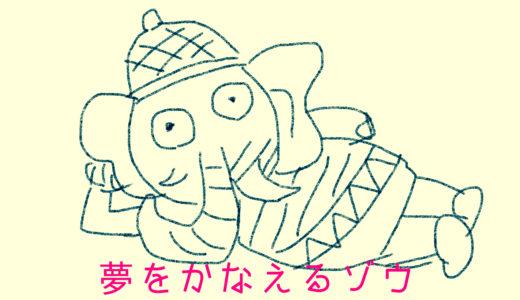【書評】『夢をかなえるゾウ』は夢がかなう気にさせてくれる人生指南書