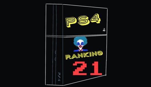 【PS4】個人的オススメのランキング21本をご紹介