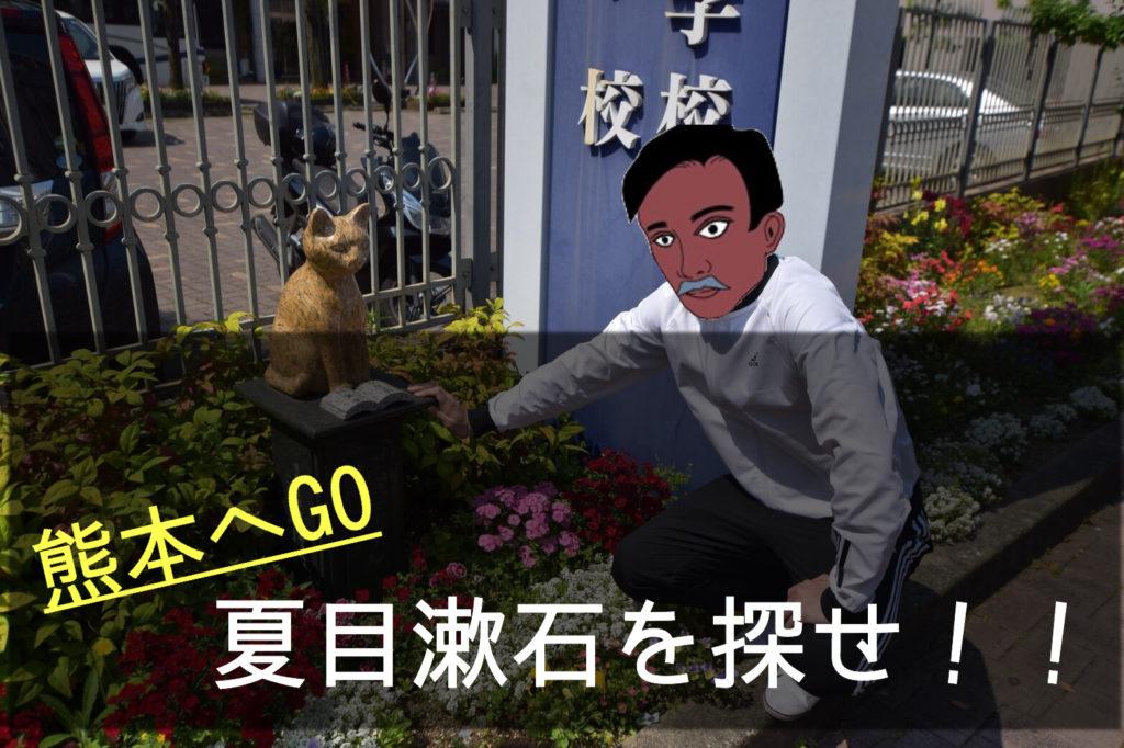 熊本のアイキャッチ