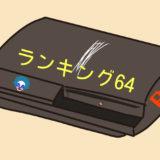 【PS3】ご購入の助けに……個人的名作ランキング1〜64位をご紹介