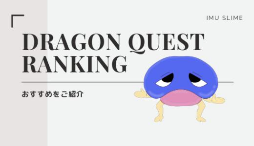 【購入に迷っていませんか?】『ドラゴンクエスト』シリーズのおすすめランキングをご紹介