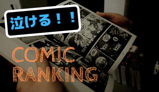 【号泣必至】個人的泣ける漫画ランキング10
