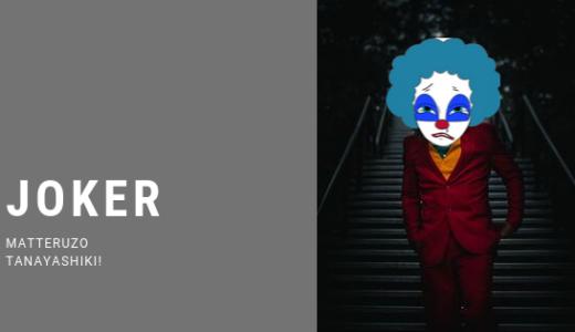 映画「ジョーカー」は最高のダークヒーロー誕生物語【ダンスの衝動が抑えられない】