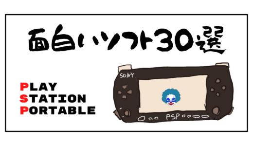 【PSP】懐かしい名作30本をランキング形式でご紹介