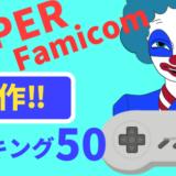 SFCランキング50