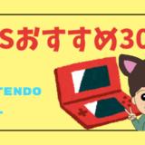 3DSランキング