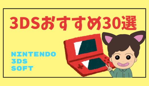 【3DS】厳選おすすめソフトをご紹介(ベスト30)