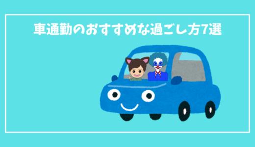 車通勤でおすすめの過ごし方7選【1時間以上の方必見】