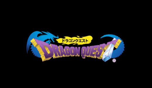 【ドラクエ1】古典RPGで人生に想いを巡らそう【レビュー】
