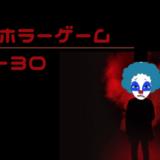 心臓バクバクな名作ホラーゲームの怖さランキング【ベスト30】