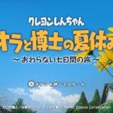 【感想】『クレヨンしんちゃん オラと博士の夏休み』で異世界体験レビュー