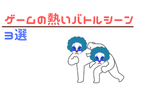 個人的ゲームの熱いバトルシーン3選【恋敵・復讐・師弟対決】